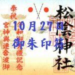 10月27日大祭御朱印符